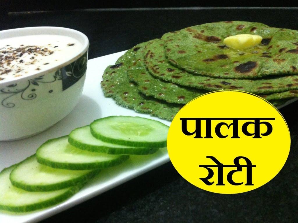 diet healthy videos palak roti recipe hindi indian weight loss